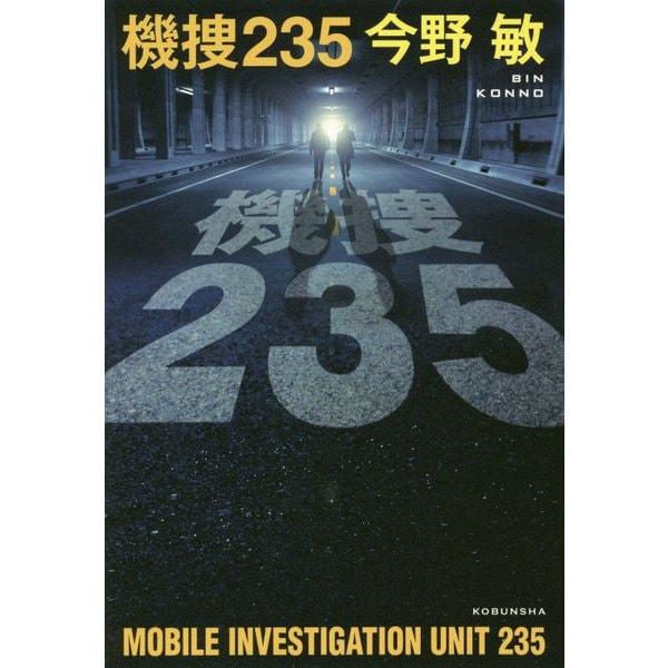 機捜235 [単行本]