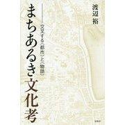 まちあるき文化考 -交叉する〈都市〉と〈物語〉 [単行本]