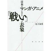 日本のマンガ・アニメにおける「戦い」の表象 [単行本]