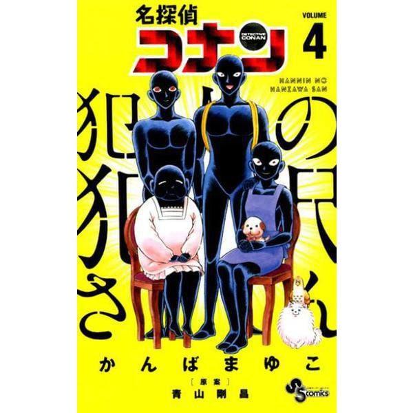 名探偵コナン 犯人の犯沢さん<4>(少年サンデーコミックス) [コミック]
