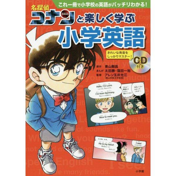 名探偵コナンと楽しく学ぶ小学英語―これ一冊で小学校の英語がバッチリわかる! [単行本]
