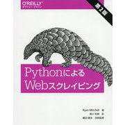 PythonによるWebスクレイピング 第2版 [単行本]