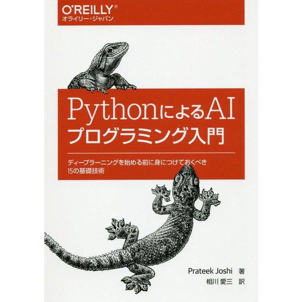 PythonによるAIプログラミング入門-ディープラーニングを始める前に身につけておくべき15の基礎技術 [単行本]