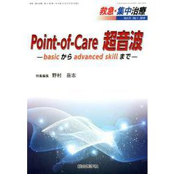 Point-of-Care超音波 -basicからadvanced skillまで-<救急・集中治療31巻1号> [単行本]
