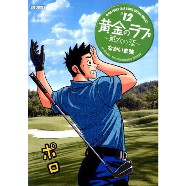 黄金のラフ2~草太の恋~<12>(ビッグ コミックス) [コミック]