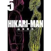 HIKARIーMAN<5>(ビッグ コミックス〔スペシャル〕) [コミック]