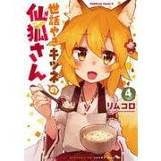 世話やきキツネの仙狐さん (4)(角川コミックス・エース) [コミック]