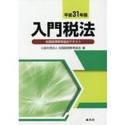 平成31年版 入門税法 [ムックその他]