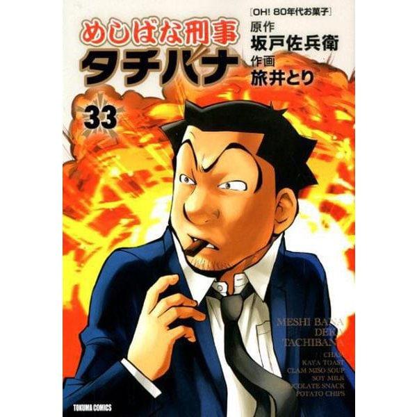 めしばな刑事タチバナ 33(トクマコミックス) [コミック]