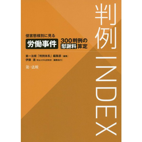 判例INDEX 侵害態様別に見る労働事件300判例の慰謝料算定 [単行本]