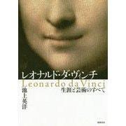 レオナルド・ダ・ヴィンチ-生涯と芸術のすべて(単行本) [単行本]