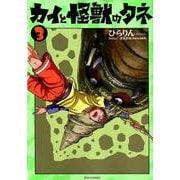 カイと怪獣のタネ 3(リュウコミックス) [コミック]