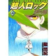 超人ロック 鏡の檻 4(YKコミックス) [コミック]