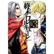 終末のワルキューレ 3(ゼノンコミックス) [コミック]