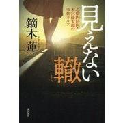 見えない轍-心療内科医・本宮慶太郎の事件ファイル [単行本]