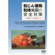 粉じん爆発・粉体火災の安全対策-基礎から実務まで [単行本]