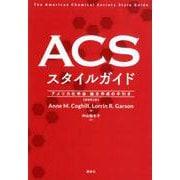 ACSスタイルガイド―アメリカ化学会 論文作成の手引き [単行本]