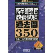 高卒警察官 教養試験 過去問350(2020年度版)-公務員試験 合格の350シリーズ [単行本]