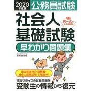 2020年度版 公務員試験 社会人基礎試験(早わかり)問題集 [単行本]