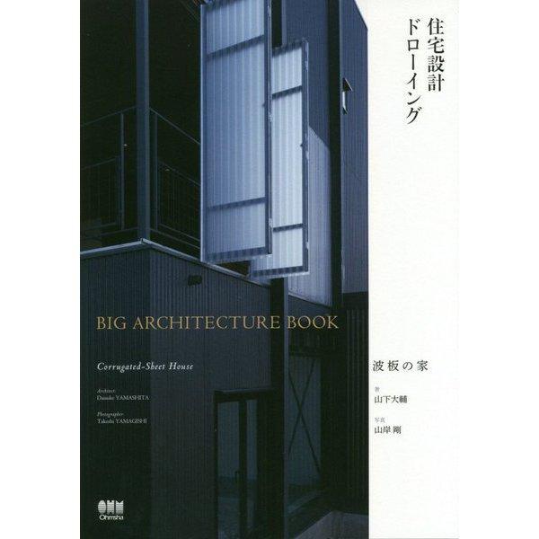 住宅設計ドローイング BIG ARCHITECTURE BOOK 波板の家 [単行本]