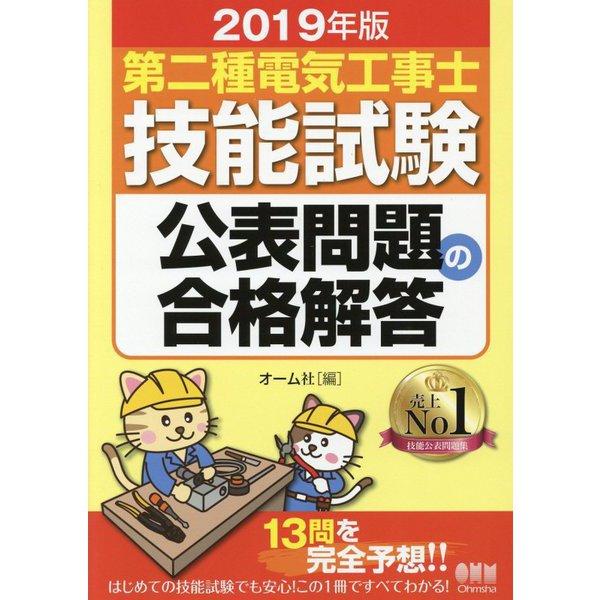2019年版 第二種電気工事士技能試験 公表問題の合格解答 [単行本]