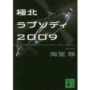 極北ラプソディ2009(講談社文庫) [文庫]