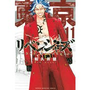 東京卍リベンジャーズ 11(少年マガジンコミックス) [コミック]