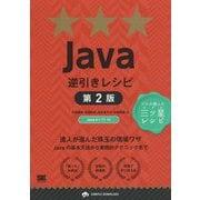 Java逆引きレシピ 第2版(逆引きレシピ) [単行本]