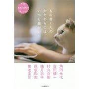 もの書く人のかたわらには、いつも猫がいた-NHK ネコメンタリー 猫も、杓子も。 [単行本]