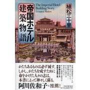 帝国ホテル建築物語 [単行本]