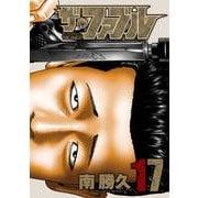 ザ・ファブル(17)(ヤンマガKCスペシャル) [コミック]