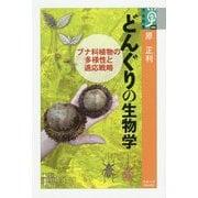どんぐりの生物学-ブナ科植物の多様性と適応戦略(学術選書<088>) [単行本]