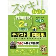 スッキリわかる日商簿記2級 商業簿記 第11版 (スッキリわかるシリーズ) [単行本]