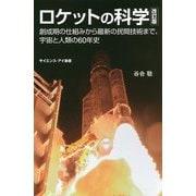 ロケットの科学 改訂版-創成期の仕組みから最新の民間技術まで、宇宙と人類の60年史(サイエンス・アイ新書 427) [新書]