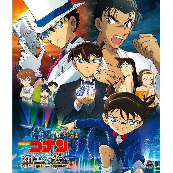 大野克夫/名探偵コナン『紺青の拳』 オリジナル・サウンドトラック
