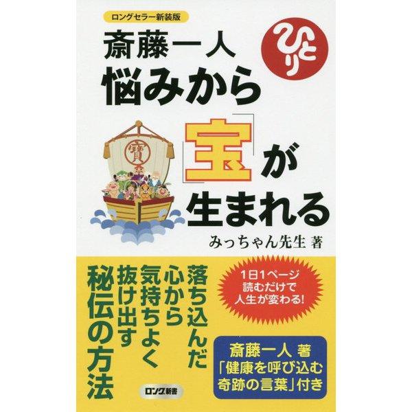 斎藤一人 悩みから宝が生まれる 新装版 (ロング新書) [新書]