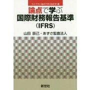 論点で学ぶ国際財務報告基準(IFRS)(ライブラリ論点で学ぶ会計学 2) [全集叢書]