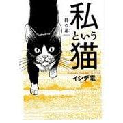 私という猫~終の道(バーズコミックススペシャル) [コミック]