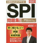 SPI問題集 決定版〈2021年度版〉 [単行本]