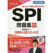 ドリル式SPI問題集〈2021年度版〉 [単行本]