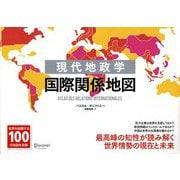 現代地政学 国際関係地図 [単行本]