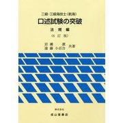 二級・三級海技士(航海)口述試験の突破 法規編 6訂版 [単行本]