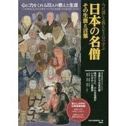 今に通じる教えを3分で学ぶ 日本の名僧 その生涯と言葉 [単行本]