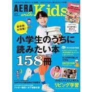 AERA with Kids (アエラウィズキッズ) 2019年 04月号 [雑誌]