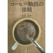 コーヒー抽出の法則 [単行本]