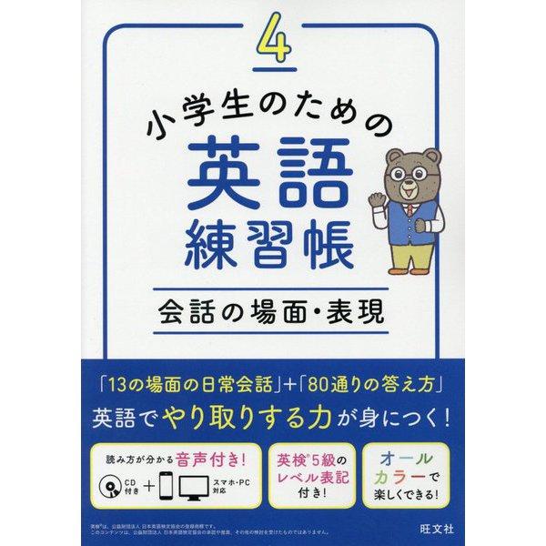 小学生のための英語練習帳〈4〉会話の場面・表現 [全集叢書]