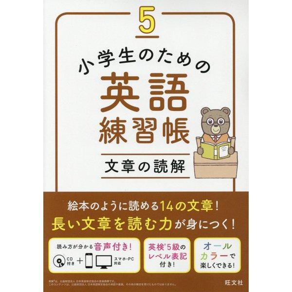 小学生のための英語練習帳5 文章の読解 [全集叢書]