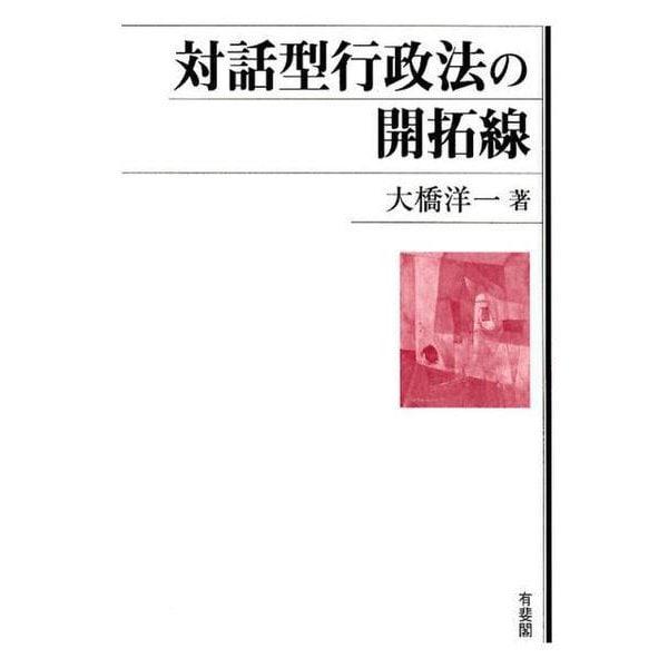 対話型行政法の開拓線 [単行本]