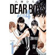 DEAR BOYS ACT4(1)(講談社コミックス月刊マガジン) [コミック]