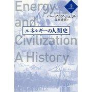 エネルギーの人類史 上(仮) [単行本]